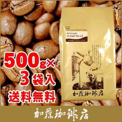 【業務用卸3袋セット】スペシャルマイルドブレンド500g×3袋セット(SP×3)/グルメコーヒー豆専門加藤珈琲店/珈琲豆