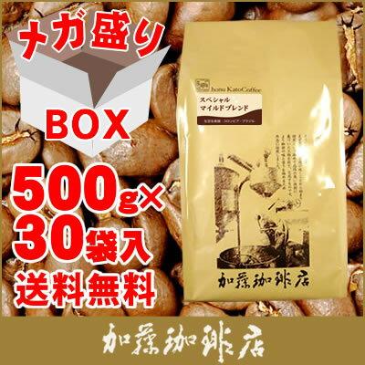 【メガ盛り業務用卸】スペシャルマイルドブレンド30袋入BOX/グルメコーヒー豆専門加藤珈琲店/珈琲豆