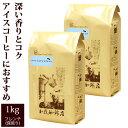 送料無料/[1kg]スペシャルアイスブレンドセット[アイス×2] コーヒー/コ-ヒ-/コーヒー福袋/アイス珈琲/アイスコーヒ…