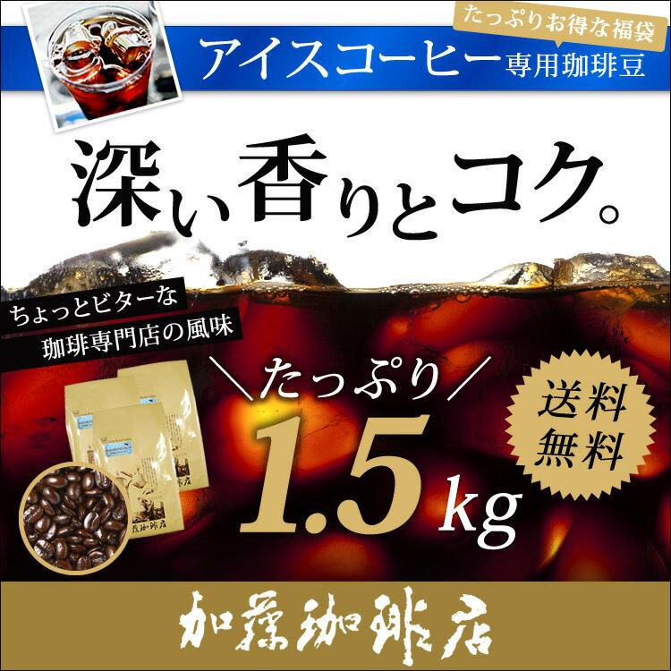 アイスコーヒー 豆 1.5kg たっぷりアイス珈琲福袋(アイス×3) 珈琲豆 ギフト 加藤珈琲