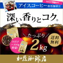 コーヒー豆 コーヒー 2kg 増量 たっぷりアイス 珈琲2kg入セット アイス×4 珈琲豆 ギ...