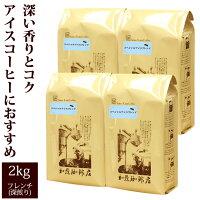 コーヒー豆コーヒー2kg増量たっぷりアイス珈琲2kg入セットアイス×4珈琲豆ギフト送料無料加藤珈琲
