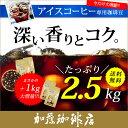 【超増量】たっぷりアイス珈琲福袋[アイス×5] ランキングお取り寄せ