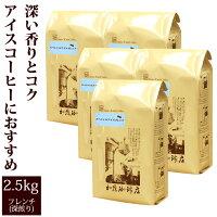 コーヒー豆コーヒー2.5kg増量たっぷりアイス珈琲2.5kg入セットアイス×5珈琲豆ギフト送料無料加藤珈琲