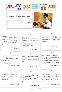 スペシャルアイスブレンド/説明2