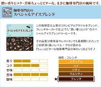 スペシャルアイスブレンド/説明