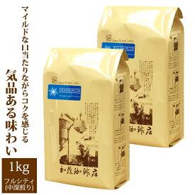 [1kg]クリスタルブレンド珈琲福袋(クリス×2)/珈琲豆