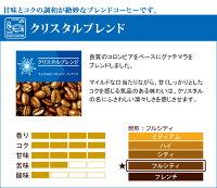 クリスタルブレンド1kg入り珈琲福袋(クリス×2)/珈琲豆