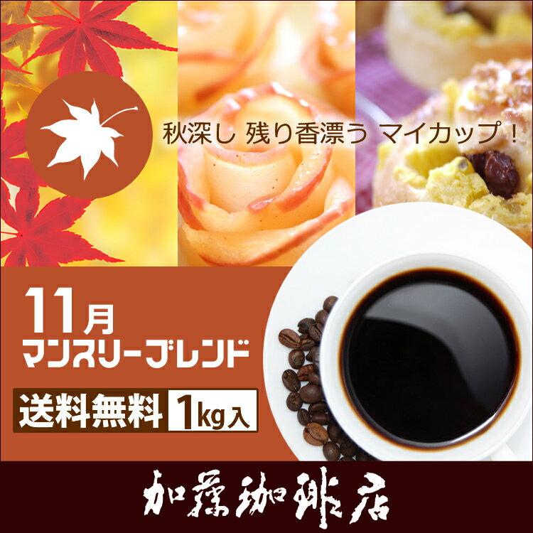 【11月】マンスリーブレンド1kg入り珈琲福袋(◆11月◆×2)