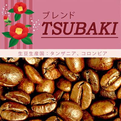 【訳あり大処分】ブレンド【TSUBAKI】(500g/20190414)