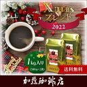 [1kg]クリスマスブレンド(XmasBL×2)/珈琲 コーヒー 加藤珈琲店 送料無料 限定