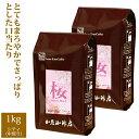 [1kg]桜ブレンドセット(桜×2袋)/珈琲豆