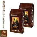 (RC)ハロウィンブレンド1kg (HW×2) 送料無料 珈琲豆 コーヒー 加藤珈琲店