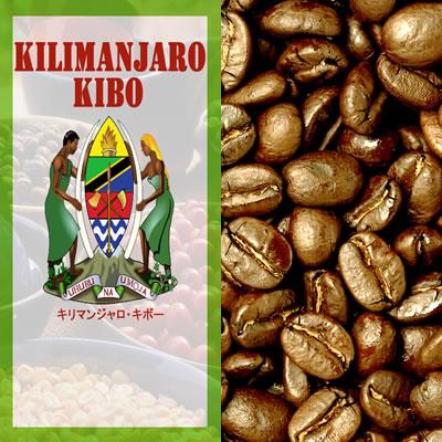 タンザニア・キリマンジャロ・キボー(300g)/グルメコーヒー豆専門加藤珈琲店/珈琲豆