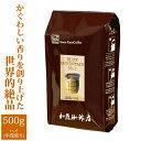 [500gお得袋]■ブルーマウンテンNo.1(ジャマイカ)/珈琲/コ-ヒ-/コーヒー豆/グルメコ...