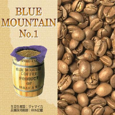 ■ブルーマウンテンNo.1(100g)(ジャマイカ)/コ-ヒ-/コーヒー豆/グルメコーヒー豆専門加藤珈琲店/珈琲豆