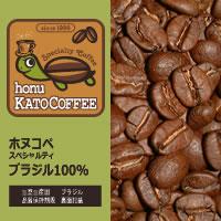 ブラジル・ホヌコペスペシャルティコーヒー豆(200g)(ブラジルサントス)/グルメコーヒー豆専門加藤珈琲店/珈琲豆