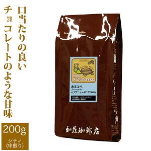 パプアニューギニア・ホヌコペスペシャルティコーヒー豆(200g)/グルメコーヒー豆専門加藤珈琲店/珈琲豆
