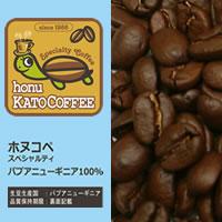 パプアニューギニア・ホヌコペスペシャルティコーヒー豆(300g)(ブヌンウー)/グルメコーヒー豆専門加藤珈琲店/珈琲豆
