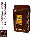 【訳あり大処分】インドネシアマンデリンゴールド・ホヌコペスペシャルティコーヒー豆...