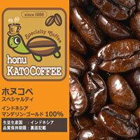 インドネシアマンデリンゴールド・ホヌコペスペシャルティコーヒー豆(200g)/グルメコーヒー豆専門加藤珈琲店