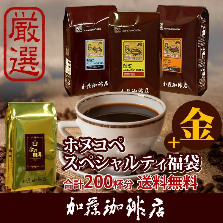 黄金のホヌコペ厳選福袋[DB1P付・Hコロ・Hパプア・Hマンデ・金]/珈琲豆