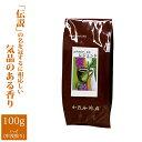 楽天市場 珈琲豆 世界の名産地コーヒー グルメコーヒー豆専門 加藤珈琲店