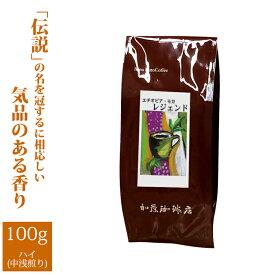 エチオピアモカ・レジェンド(100g)/グルメコーヒー豆専門加藤珈琲店/珈琲豆