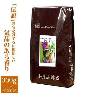 エチオピアモカ・レジェンド(300g)/グルメコーヒー豆専門加藤珈琲店/珈琲豆