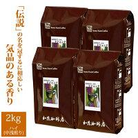 エチオピアモカ・レジェンド(2kg)/グルメコーヒー豆専門加藤珈琲店