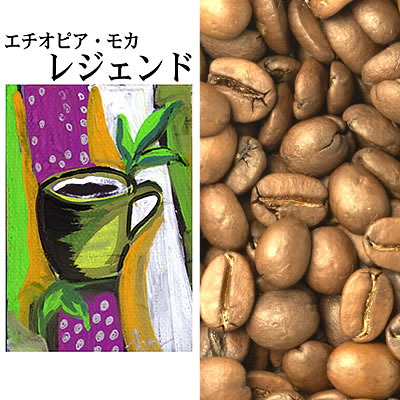 エチオピアモカ・レジェンド(200g)/グルメコーヒー豆専門加藤珈琲店