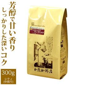 コロンビア・ウィラアルタ(300g)/グルメコーヒー豆専門加藤珈琲店/珈琲豆