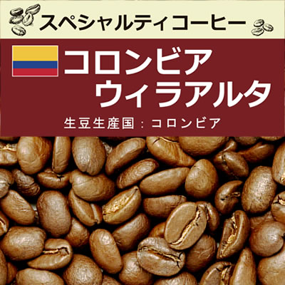 コロンビア・ウィラアルタ(100g)/グルメコーヒー豆専門加藤珈琲店/珈琲豆
