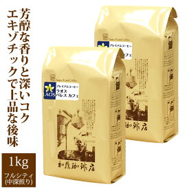 [1kg]ラオス・パレスカフェ特別珈琲福袋(ラオス×2)/珈琲豆