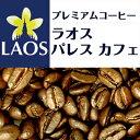 ラオス パレス カフェ(200g)/グルメコーヒー豆専門加藤珈琲店/珈琲豆