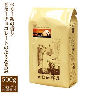 [500g袋]ウガンダ アフリカンムーン/珈琲豆 加藤珈琲店 送料無料 コーヒー コーヒー豆 加藤珈琲 スペシャルティーコーヒー