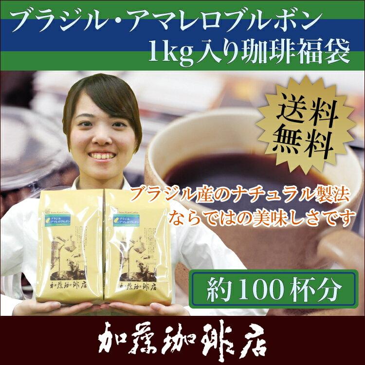 [1kg]ブラジル・アマレロブルボン珈琲福袋(アマレロ×2)/珈琲豆