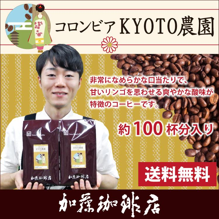 [1kg]コロンビアKYOTO農園(DB1P付・KYOTO×2袋)/珈琲豆