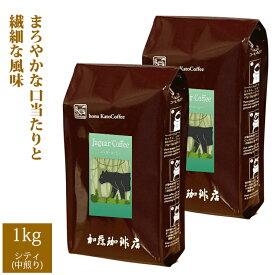 コスタリカ ジャガー1kg コーヒー(サスティナブルコーヒー)(ジャガー×2)/珈琲 送料無料 加藤珈琲店