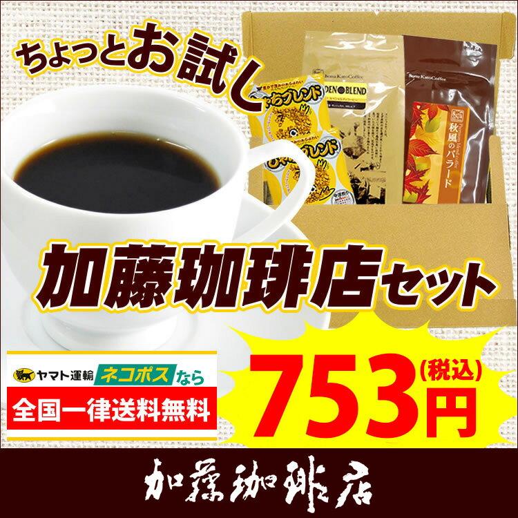加藤珈琲店お手軽お試しセット ネコポス(G100g・秋100g・鯱DB2) /珈琲豆