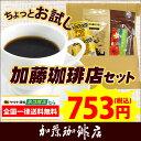 【ネコポス便】加藤珈琲店お試しセット(G100g・夏100g・鯱DB2) /珈琲豆
