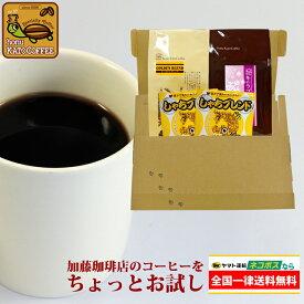 加藤珈琲店お手軽お試しセット ネコポス(G100g・冬100g・鯱DB2) /珈琲豆