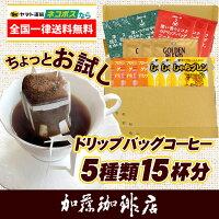 ちょっとお試し加藤珈琲店セットネコポス(芳4・深4・グァテ4・鯱4・G4)/ドリップコーヒー