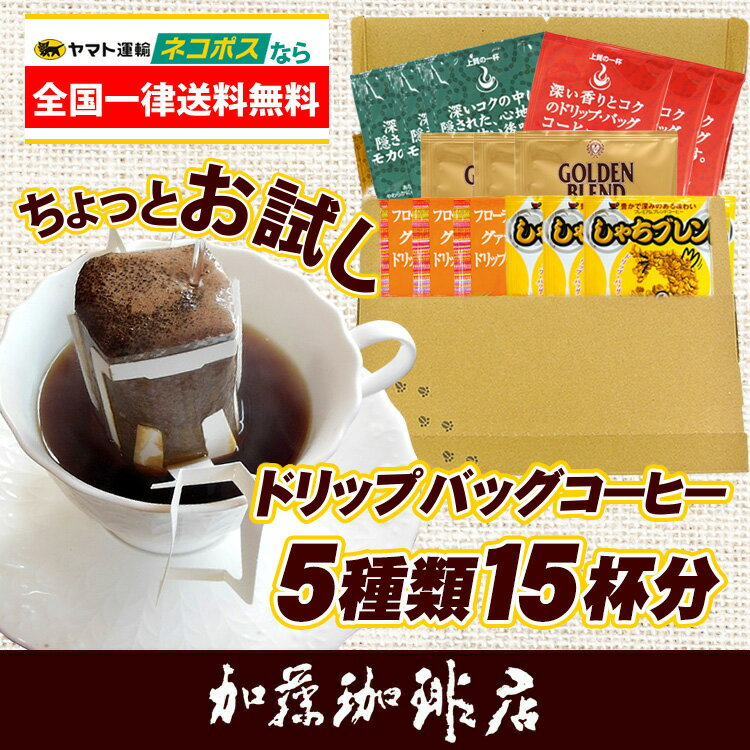 ちょっとお試しドリップバッグコーヒー5種類20杯分入 ネコポス(芳4・深4・グァテ4・鯱4・G4)/ドリップコーヒー 送料無料 個包装
