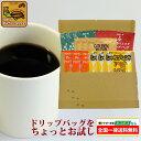 ドリップコーヒー コーヒー お試し 5種類 各4杯合計20杯分入 ちょっとお試しドリップバッグコーヒー ネコポス 珈琲 送料無料 個包装 加藤珈琲