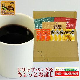 ◎ドリップコーヒー コーヒー お試し 5種類 各4杯合計20杯分入 ちょっとお試しドリップバッグコーヒー ネコポス 珈琲 送料無料 個包装 加藤珈琲
