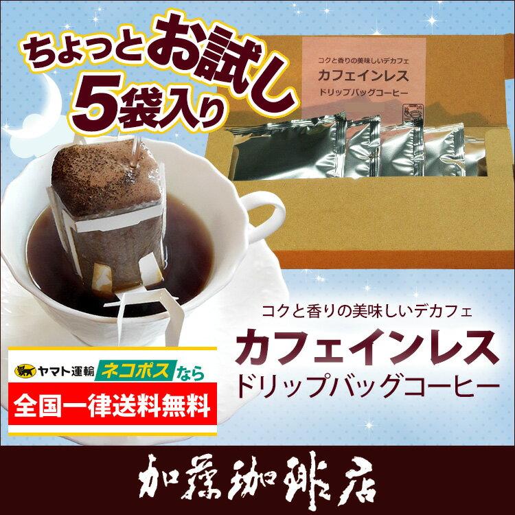 カフェインレスドリップバッグコーヒー加藤珈琲お試しデカフェ5袋/ネコポス全国一律送料無料 ポイント消化