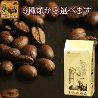 【1袋】まとめ買い得々プロジェクト/珈琲豆