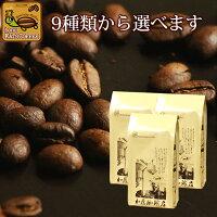 【3袋】まとめ買い得々プロジェクト/珈琲豆