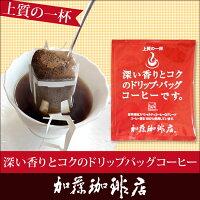 〜深い香り〜上質のドリップバッグコーヒー